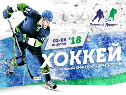 Финальный тур Открытого Первенства ХМАО– Югры по хоккею