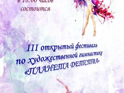"""III открытый фестиваль по художественной гимнастике """"Планета детства"""""""