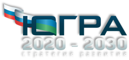 Публичные декларации государственных программ Ханты-Мансийского автономного округа - Югры