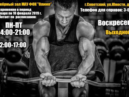 "Тренажёрный зал МАУ ФОК ""Олимп"""