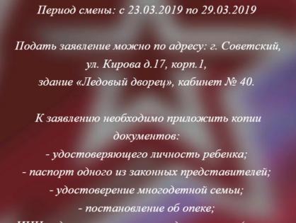 """Начало приёма заявлений на весеннюю смену в ДСОЛ """"Окунёвские зори"""""""