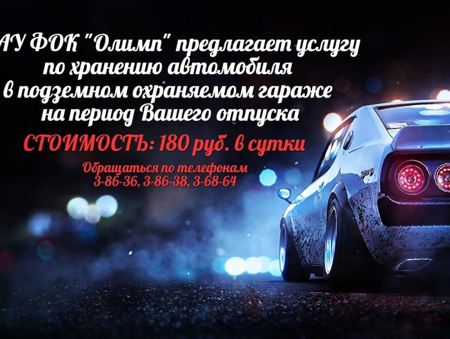 Услуга по хранению автомобилей