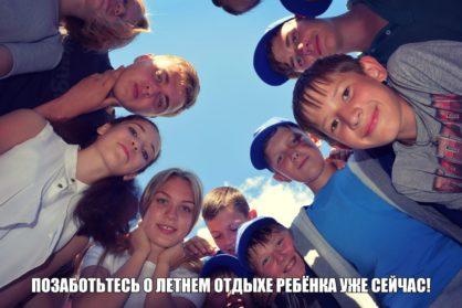 """День открытых дверей в офисе ДСОЛ """"Окунёвские зори"""""""