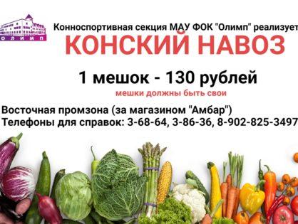 """МАУ ФОК """"Олимп"""" реализует КОНСКИЙ НАВОЗ"""