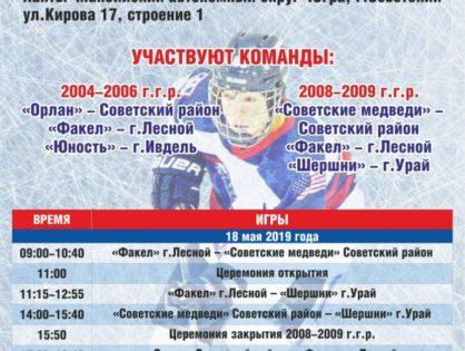 Календарь игр открытого турнира по хоккею 18-19 мая, 2004 - 2006 гг.р и 2008 - 2009 гг.р.