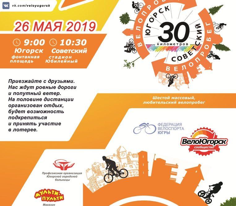 Внимание!!! Велопробег 26 мая / 30 километров