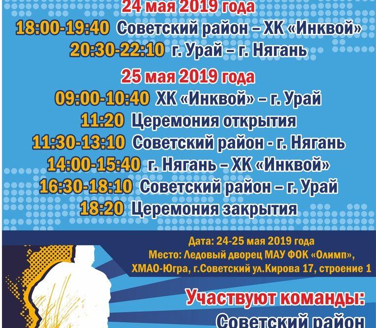 Календарь игр открытого турнира по хоккею среди мужских команд