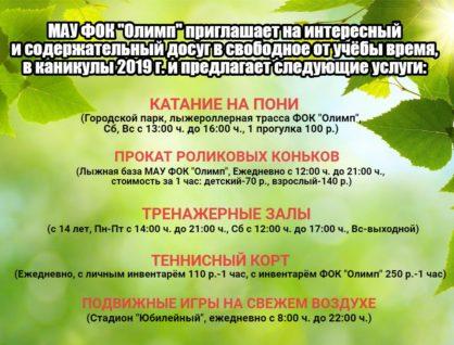 """МАУ ФОК """"Олимп"""" в свободное от учёбы время и в каникулы 2019 года предлагает следующие услуги:"""