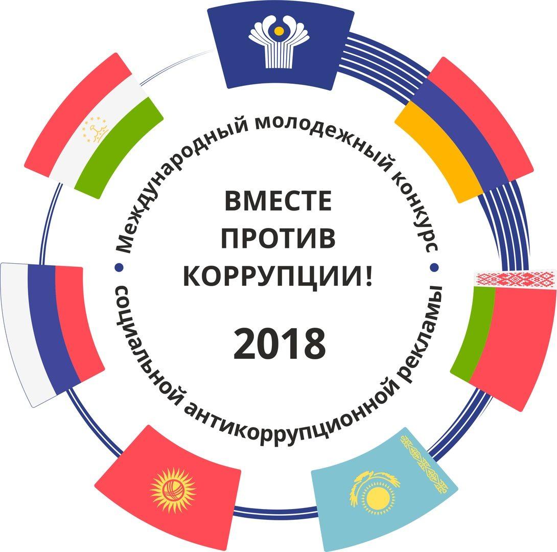 Международный молодежный конкурс социальной антикоррупционной рекламы «Вместе против коррупции!».