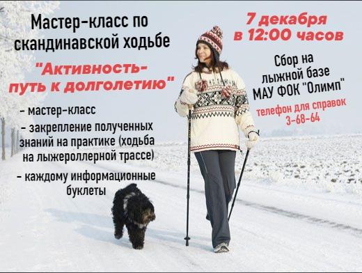 Мастер-класс по скандинавской ходьбе  7 декабря в 12:00 часов.