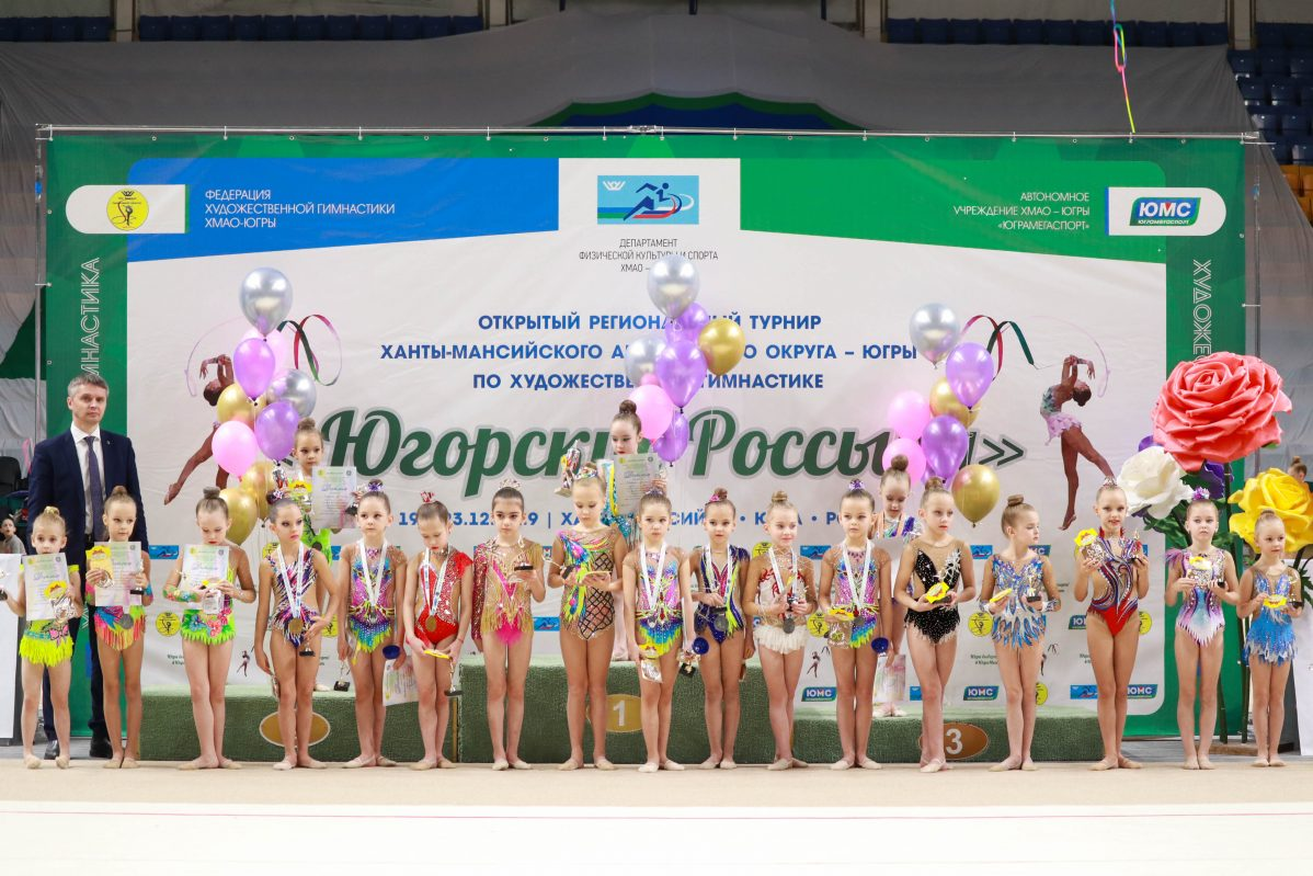 С 20 по 22 декабря в Центре развития теннисного спорта города Ханты-Мансийска прошел открытый региональный турнир ХМАО-Югры по художественной гимнастике «Югорские россыпи».