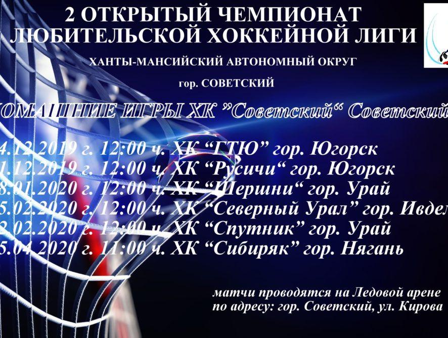 Второй открытый чемпионат любительской хоккейной лиги