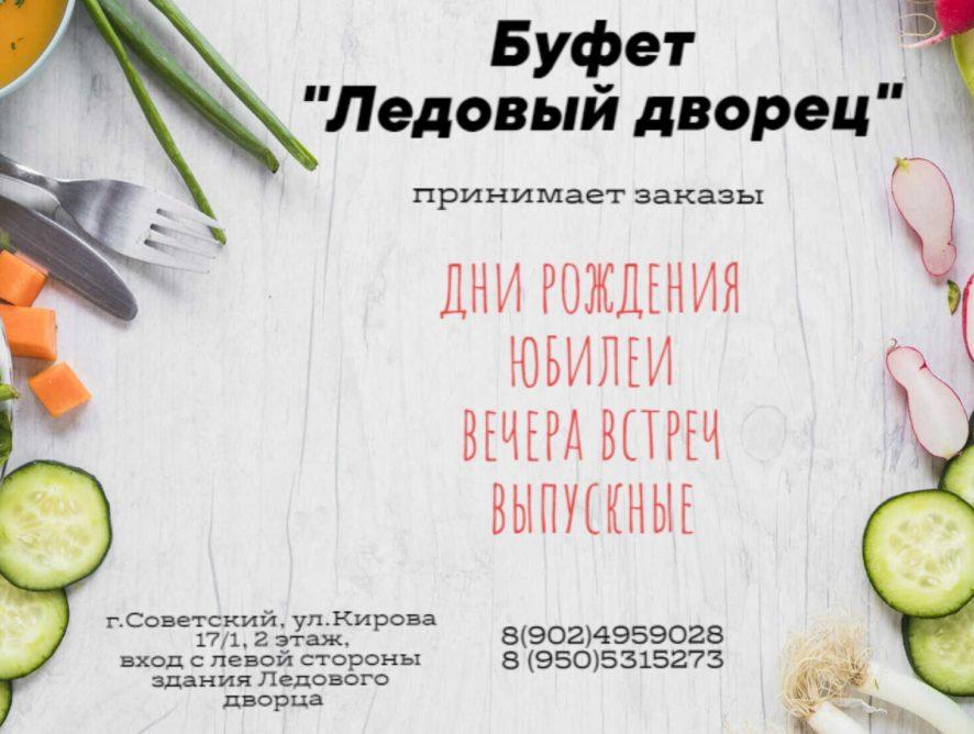 """Буфет """"Ледовый дворец"""""""