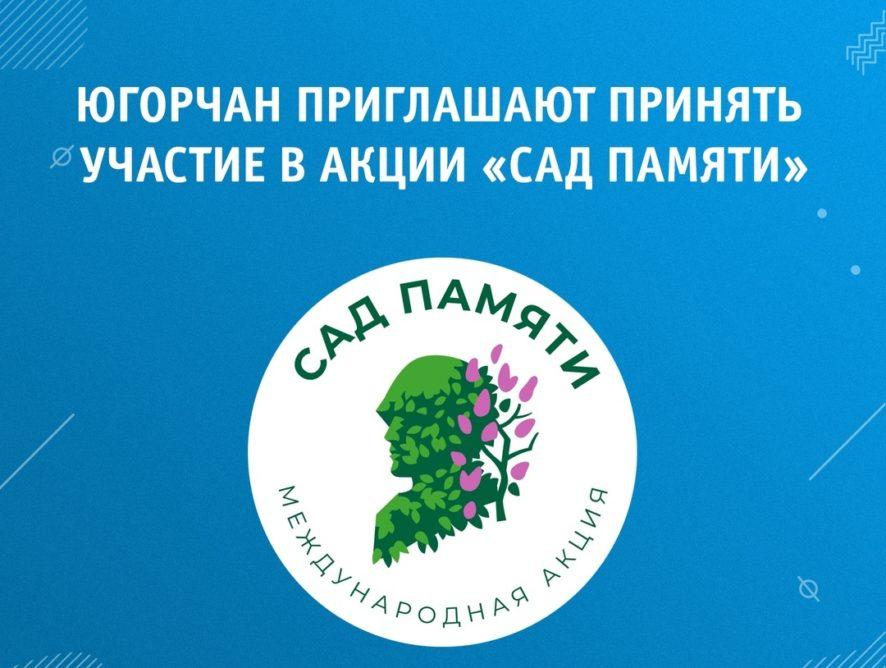 Югорчан приглашают принять участие в акции «Сад памяти»