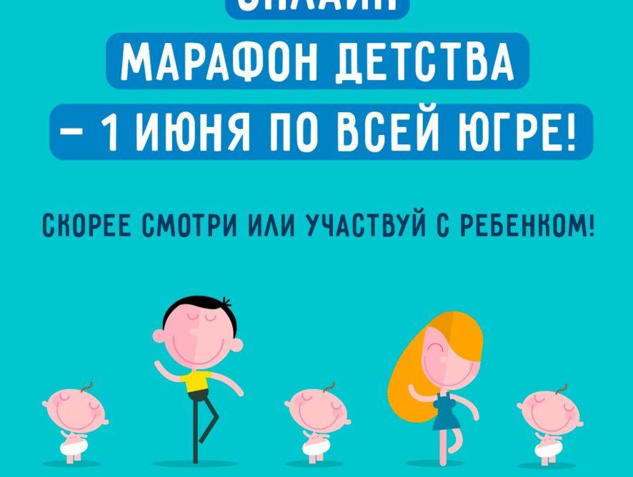 Программа онлайн-марафона детства #ДетиРулят86