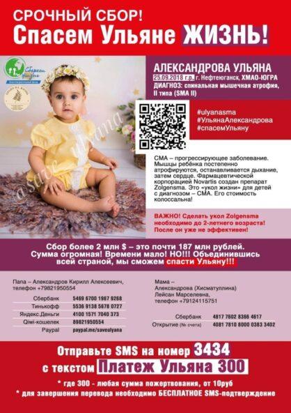 Друзья, давайте поможем маленькой девочке из Нефтеюганска. Всего один укол может спасти жизнь Ульяны Александровой.