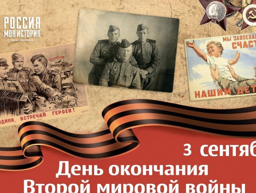 3 сентября - День окончания Второй мировой войны