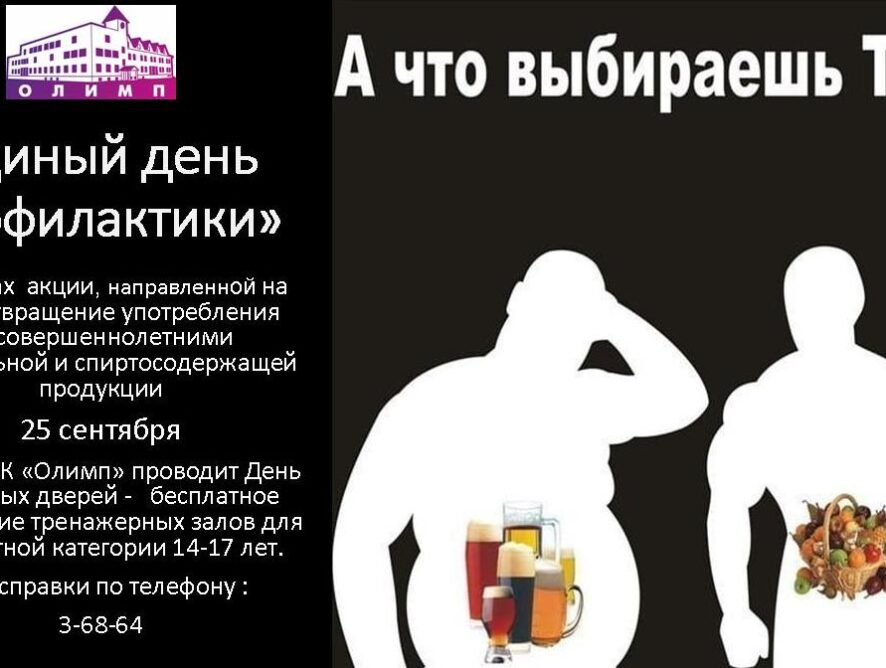 """""""Единый день профилактики"""""""