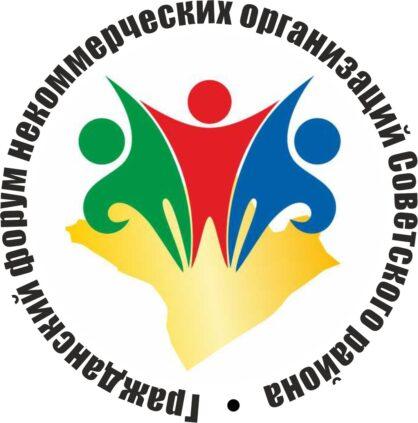 В Советском районе стартовал прием заявок на участие в Гражданском форуме общественных организаций и объединений.