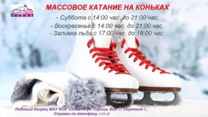Уважаемые жители и гости г. Советский! МАУ ФОК «Олимп» приглашает вас в Ледовый дворец на массовое катание на коньках