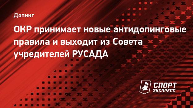 С 1 января 2021 года вступает в силу новая редакция Общероссийских антидопинговых правил.