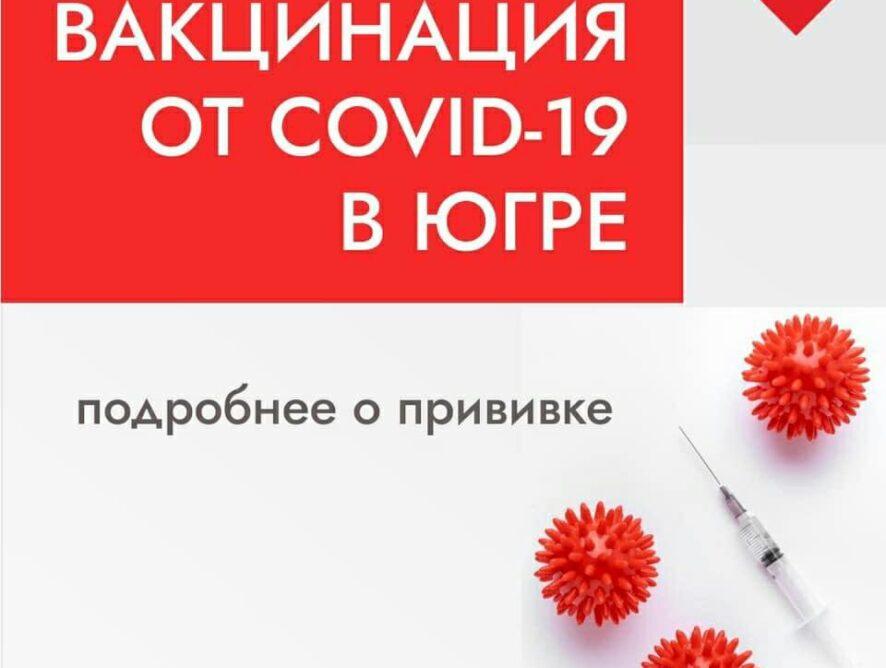 Вакцинация от COVID-19 в Югре. Подробнее о прививке.