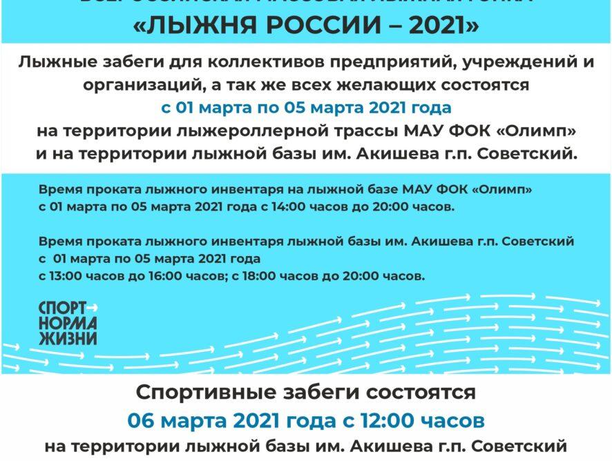 Приглашаем всех любителей активного отдыха на Всероссийскую лыжную гонку «Лыжня России»