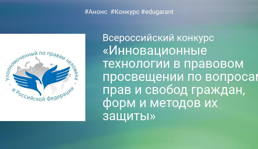 Всероссийский конкурс «Инновационные технологии в правовом просвещении по вопросам прав и свобод граждан, форм и методов их защиты»