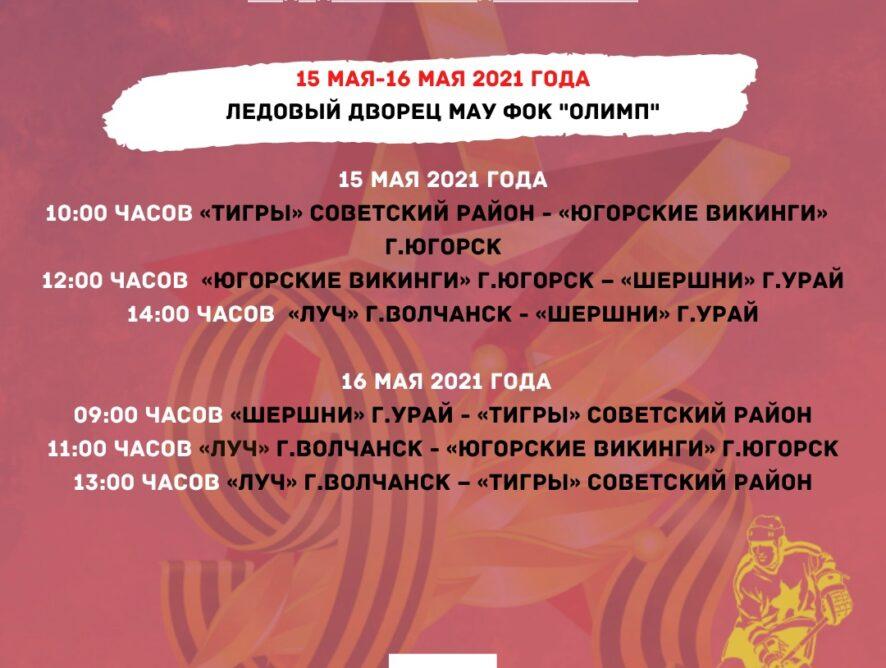 Уважаемые гости и жители Советского района!