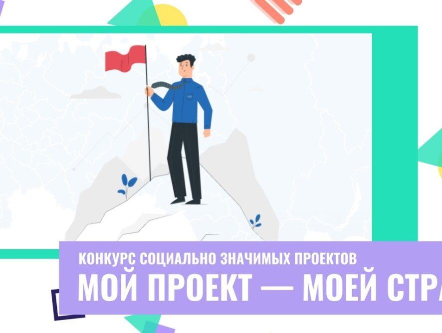 Совсем недавно стартовал прием заявок на Всероссийский конкурс социально значимых проектов: «Мой проект — моей стране!»