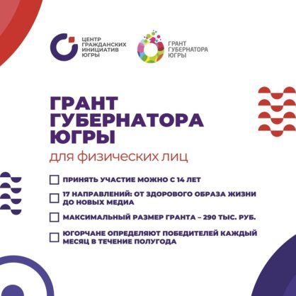 Приглашаем жителей Советского района принять участие в конкурсе на предоставление грантов Губернатора ХМАО-Югры на развитие гражданского общества.