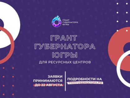 В Югре продолжается прием заявок на участие в первом конкурсе грантов Губернатора ХМАО-Югры для ресурсных центров
