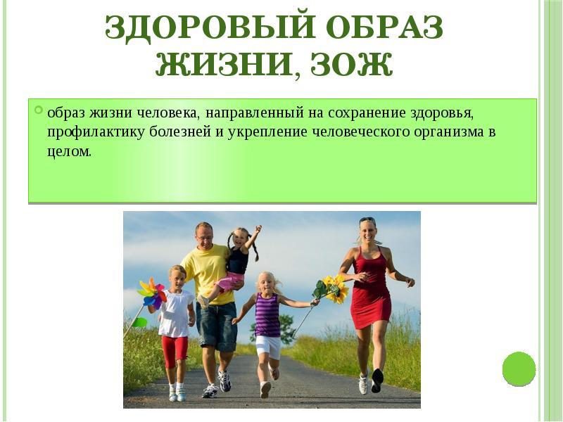 «Формирование системы мотивации граждан к здоровому образу жизни, включая здоровое питание и отказ от вредных привычек»