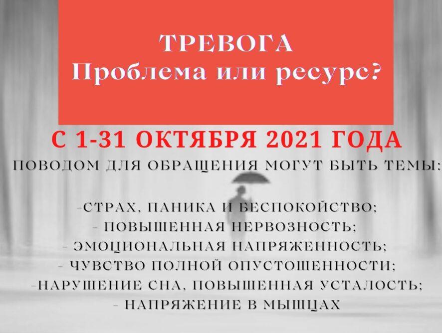 Единая социально-психологическая служба «Телефон доверия» в ХМАО – Югре проводит акцию «Тревога. Проблема или ресурс?»