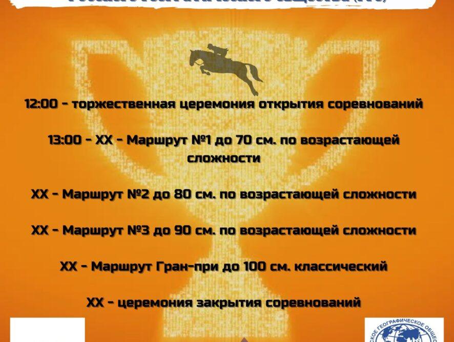 12 сентября, на территории конноспортивной секции состоятся Открытые соревнования МАУ ФОК «Олимп» по конкуру на призы Русского географического общества (РГО)