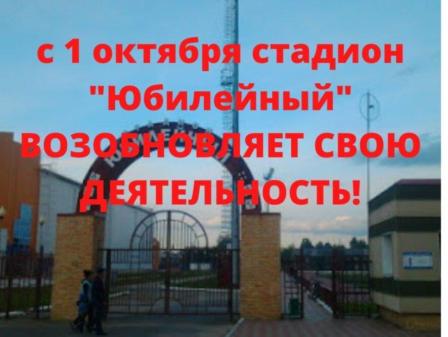 """С 1 октября стадион """"Юбилейный"""" возобновляет свою деятельность!"""
